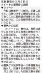 元参事官の3月8日のツイートと復興庁の説明(クリックで拡大)